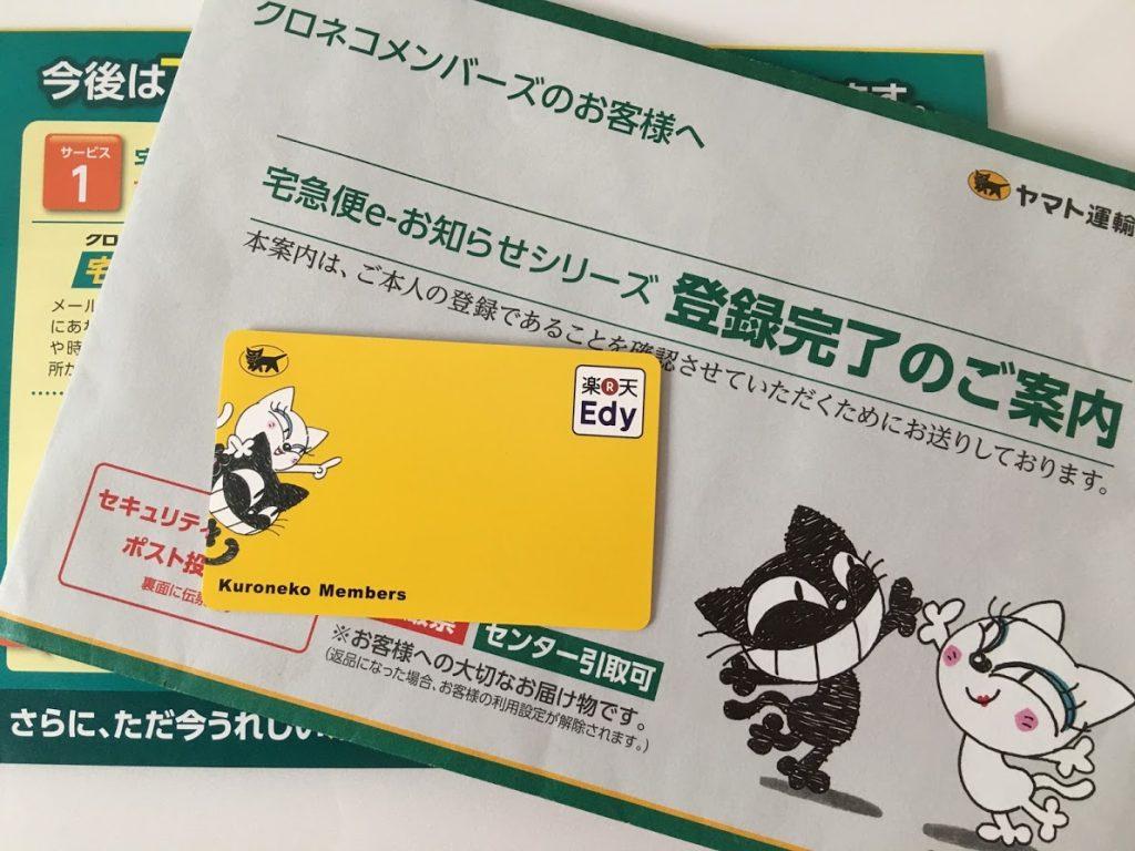 クロネコメンバーズのカード