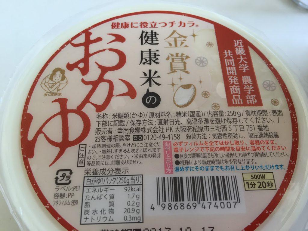 金賞健康米のおかゆ