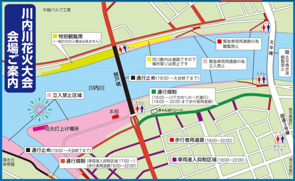 2018川内川花火大会会場周辺マップ