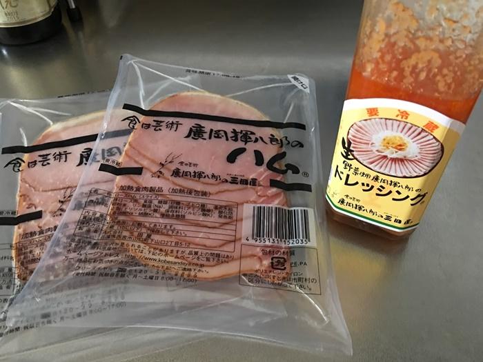 三田屋のハムとドレッシング