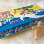 屋久島お土産といえば?人気の永田の塩クッキーを実食!どこで買えるの?