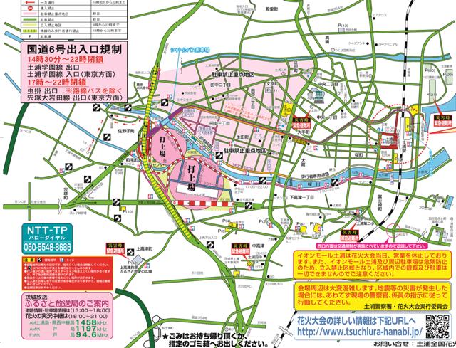 土浦花火大会86回駐車場マップ