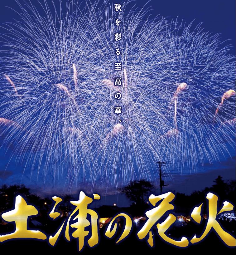 土浦全国花火競技会ポスター