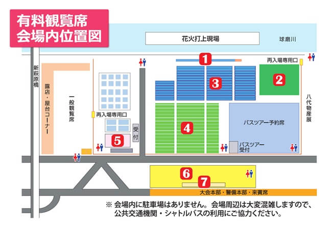 やつしろ全国花火競技大会の有料席配置図