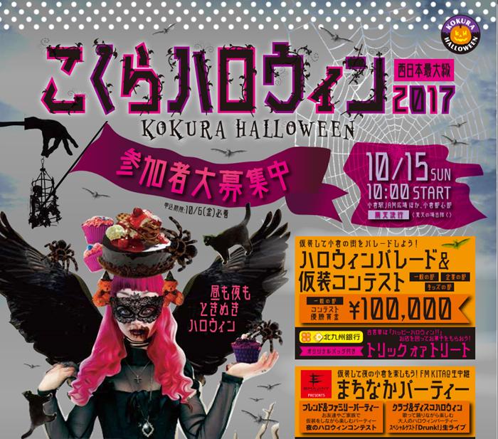 こくらハロウィン2017のポスター
