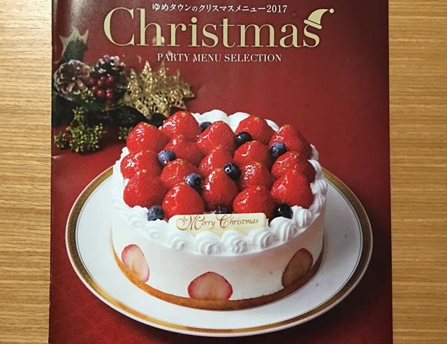 ゆめタウンのクリスマスケーキカタログ