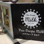 パオクレープミルク