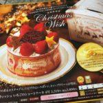 セブンイレブンの2017クリスマスケーキ、安室奈美恵の特典は?予約はいつまで?