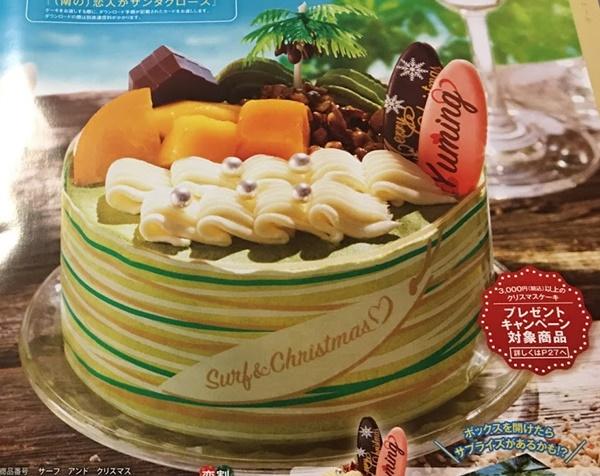 ファミマのユーミンコラボケーキ