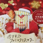 ファミマのクリスマスケーキ2017おすすめは?コラボ企画&プレゼントも!