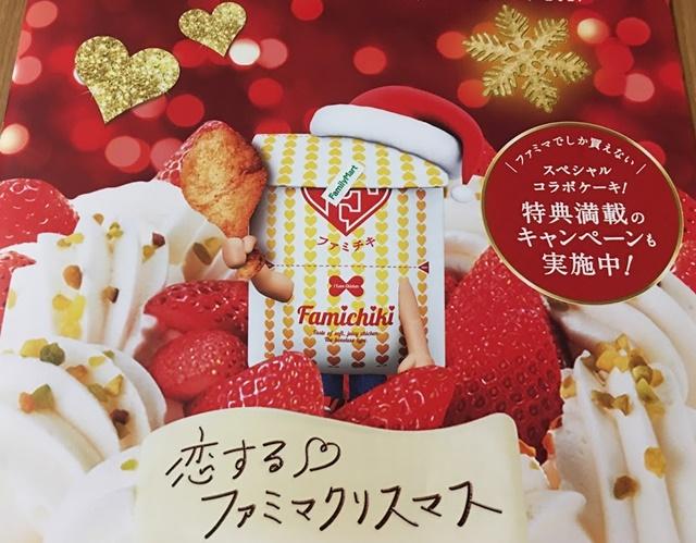 ファミリーマートクリスマスケーキカタログ2017表紙