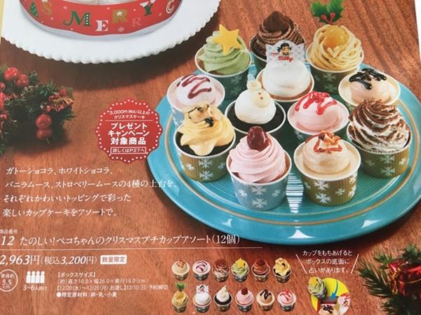 ペコちゃんのクリスマスプチケーキ