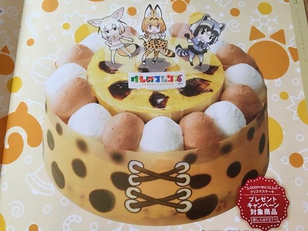 ファミマのけものフレンズコラボケーキ