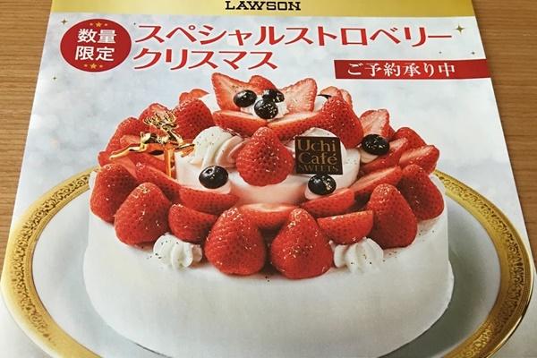 ローソンのスペシャルストロベリークリスマスケーキ