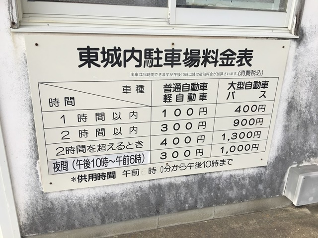 唐津城前駐車場料金表