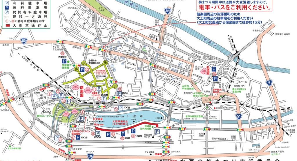 偕楽園周辺駐車場マップ