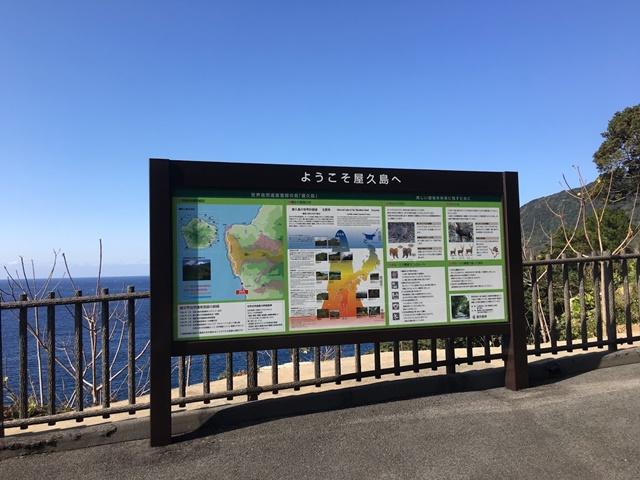 屋久島の展望スポット