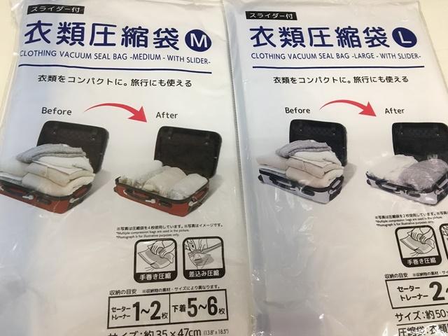 100円ショップの衣類圧縮袋