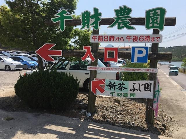 千財農園駐車場入り口