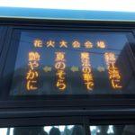 サマーナイト花火大会の渋滞の様子&中央駅からシャトルバスで行ってきたよ!