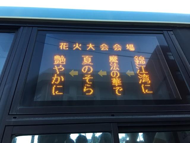 サマーナイト花火のシャトルバス
