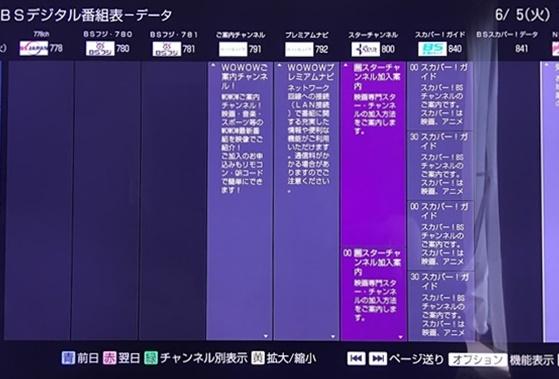 WOWOW加入前の番組表画面