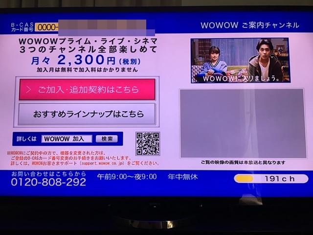 WOWOW申込のTV画面