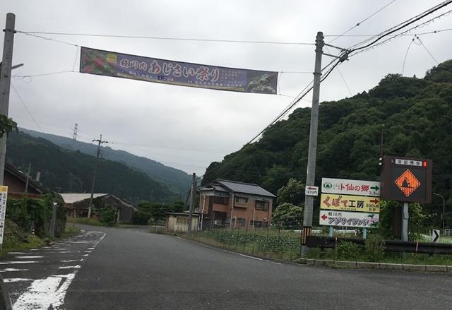 枝川内あじさいランド入口