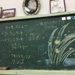 黒板にかかれたメニューとホタルのイラスト