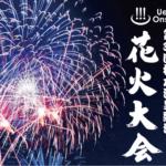 植木温泉花火大会2018