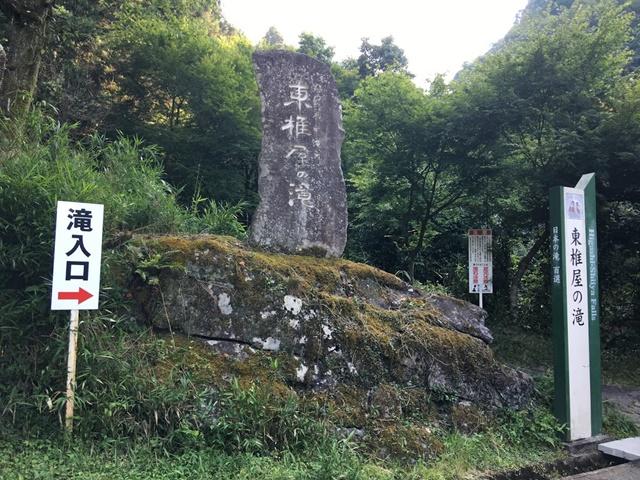 東椎屋の滝の入り口