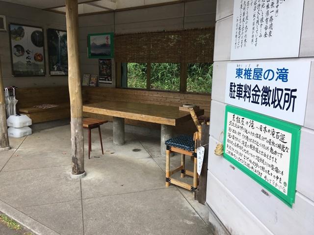 東椎屋の滝の休憩所