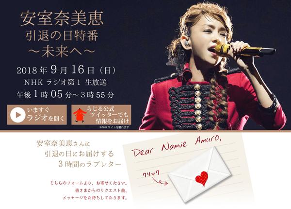 安室奈美恵引退の日特番