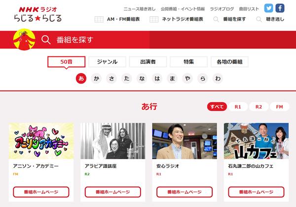 らじる★らじるの番組検索画面