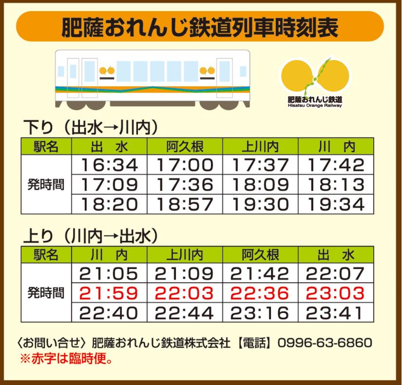 川内川花火大会当日の肥薩オレンジ鉄道時刻表
