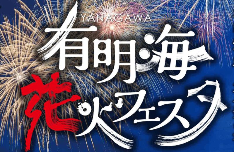 有明海花火フェスタ2018のポスターロゴ