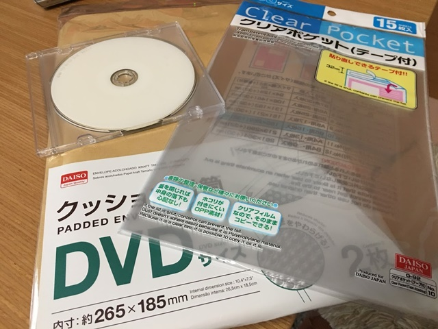 DVDの発送に使う資材