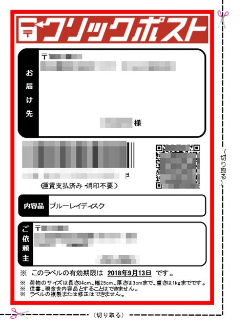 クリックポストの印字した宛名