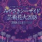 みやざきシーサイド芸術花火2018ポスター