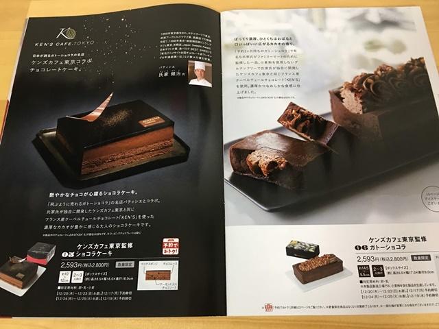 ファミマの2018クリスマスケーキ(ケンズカフェ東京監修)