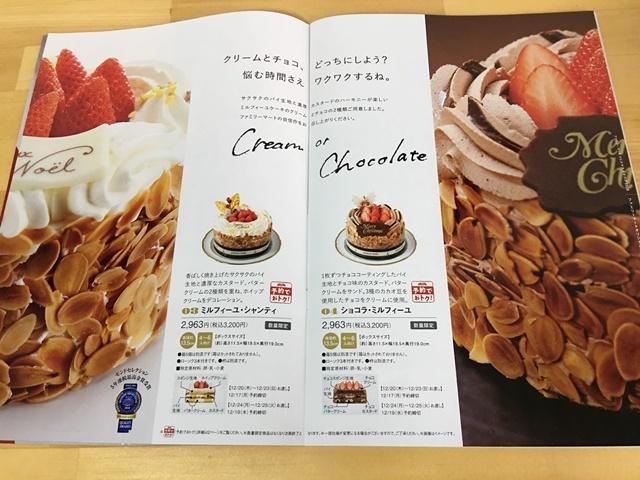 ファミマの2018クリスマスケーキ(シャンティ)