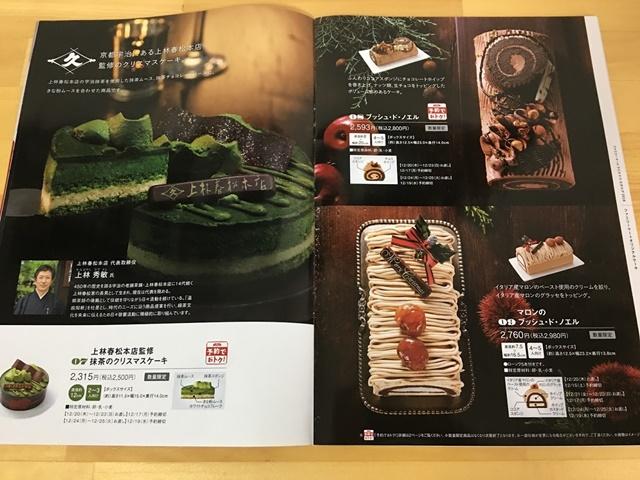 ファミマの2018クリスマスケーキ(上林春松本店監修)