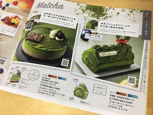セブンイレブンの2018クリスマスケーキ(抹茶)