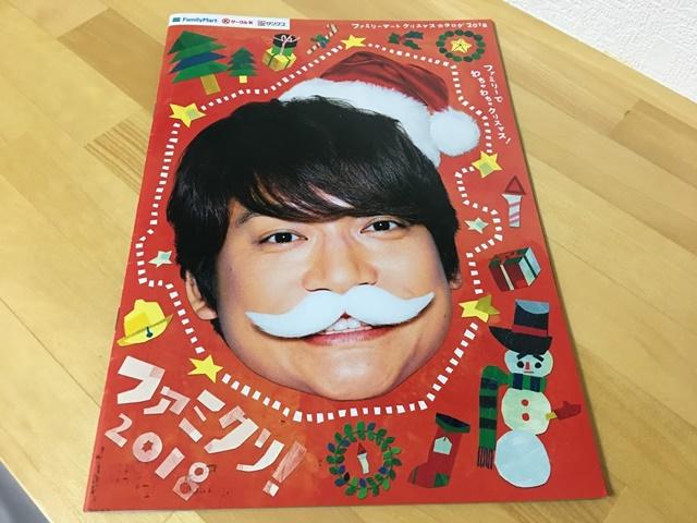 ファミリーマートの2018クリスマスカタログ(表紙)