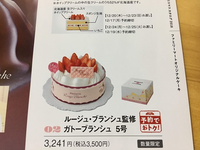 ファミリーマートのクリスマスケーキ2018