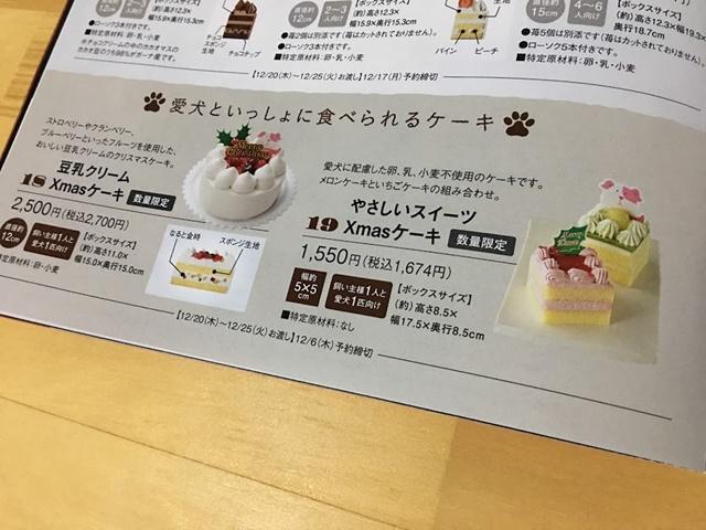 ファミマ愛犬と食べられるクリスマスケーキ2018