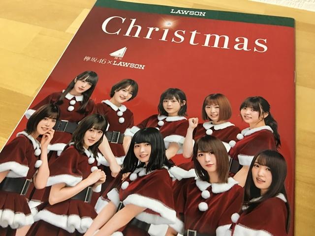 ローソン2018年クリスマスカタログの表紙