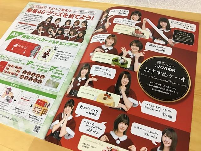 ローソン2018クリスマス×欅坂46