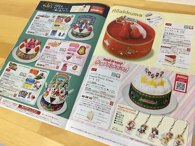 ローソン2018クリスマスケーキ(キャラデコ)