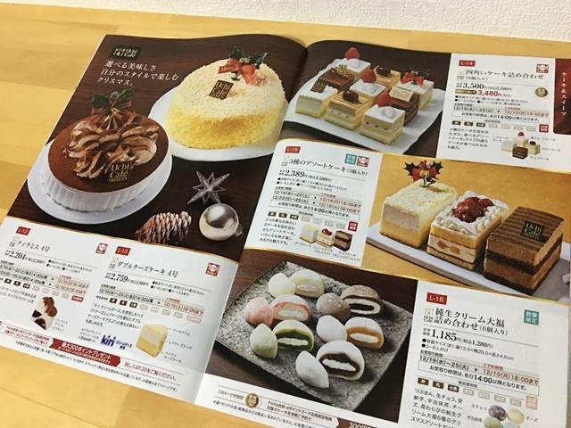 ローソン2018クリスマスケーキ(チーズ・アソート)